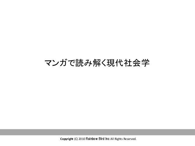 マンガで読み解く現代社会学  Copyright  (C)  2010  Rainbow Bird Inc All  Rights  Reserved.