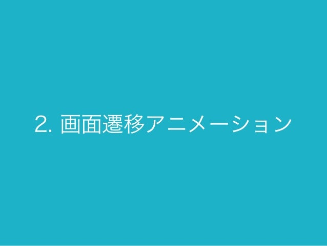 2. 画面遷移アニメーション