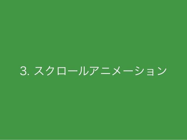 3. スクロールアニメーション