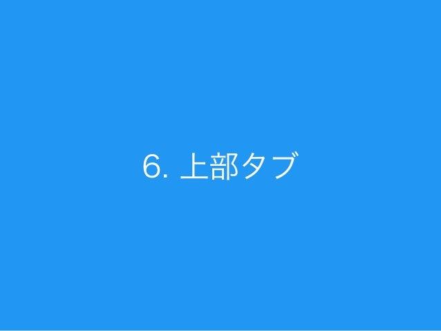 6. 上部タブ