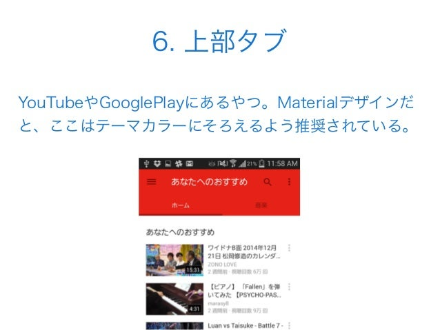 6. 上部タブ YouTubeやGooglePlayにあるやつ。Materialデザインだ と、ここはテーマカラーにそろえるよう推奨されている。