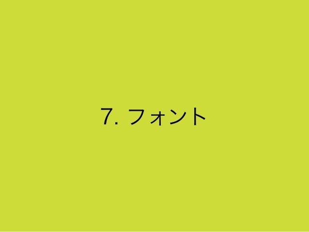7. フォント