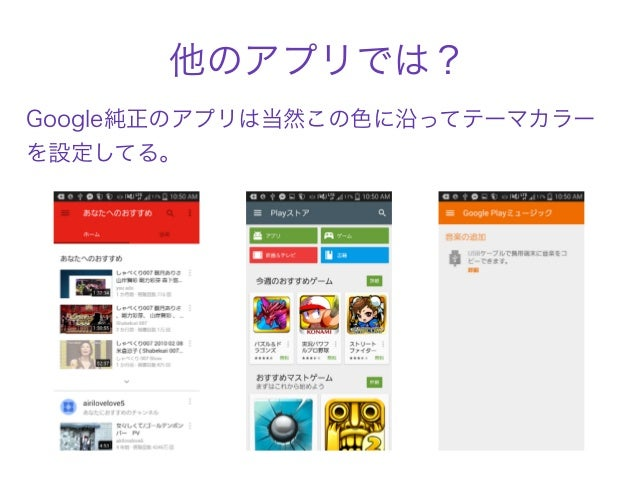 他のアプリでは? Google純正のアプリは当然この色に沿ってテーマカラー を設定してる。
