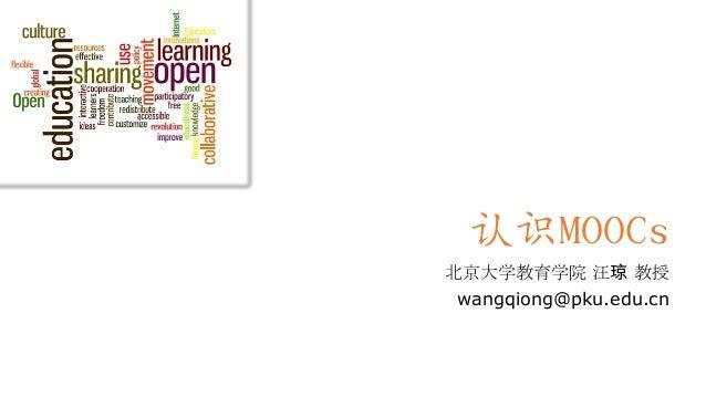 认识MOOCs 北京大学教育学院 汪琼 教授  wangqiong@pku.edu.cn