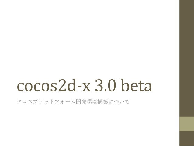 cocos2d-‐x  3.0  beta   クロスプラットフォーム開発環境構築について
