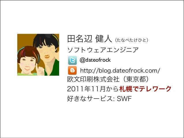 ブログ製本サービス MyBooks.jpのアーキテクチャ Part.2(Amazon Simple Workflow Service編) Slide 3
