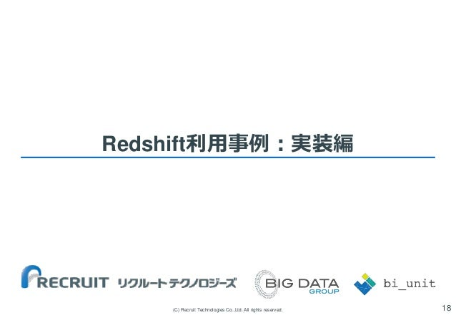 Redshift利用事例:実装編  (C) Recruit Technologies Co.,Ltd. All rights reserved.  18