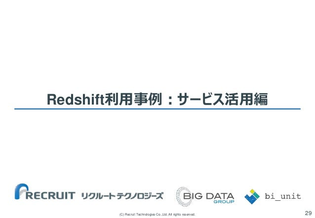 Redshift利用事例:サービス活用編  (C) Recruit Technologies Co.,Ltd. All rights reserved.  29