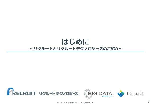 はじめに ~リクルートとリクルートテクノロジーズのご紹介~  (C) Recruit Technologies Co.,Ltd. All rights reserved.  3