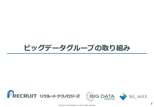 ビッグデータグループの取り組み  (C) Recruit Technologies Co.,Ltd. All rights reserved.  8