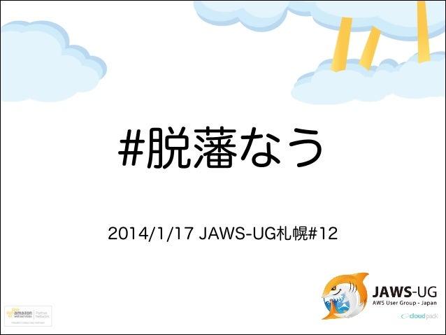 #脱藩なう 2014/1/17 JAWS-UG札幌#12