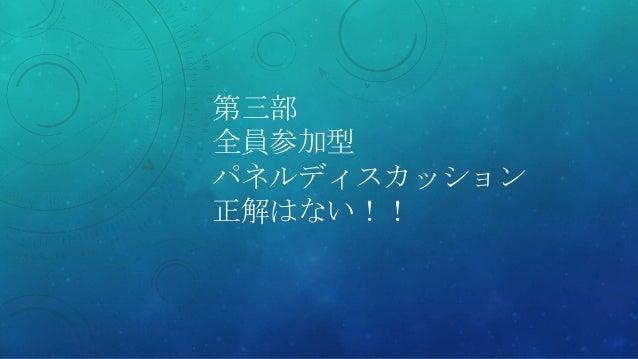 第三部 全員参加型 パネルディスカッション 正解はない!!