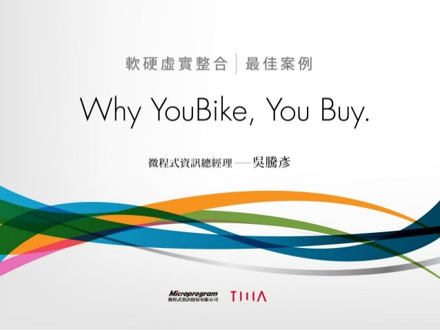 Why YouBike, You Buy. - 微程式資訊吳騰彥總經理