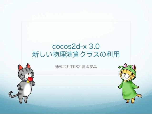 cocos2d-x 3.0 新しい物理演算クラスの利用 株式会社TKS2 清水友晶