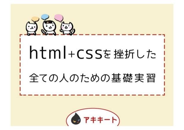 授業のアジェンダ   html5とは何? 10分   サイトの裏側を覗いてみよう 5分   Sublimeでhtml5を書いてみよう 30分   cssとは何? 10分   Sublimeでcssを書いてみよう 15分   質疑応答...