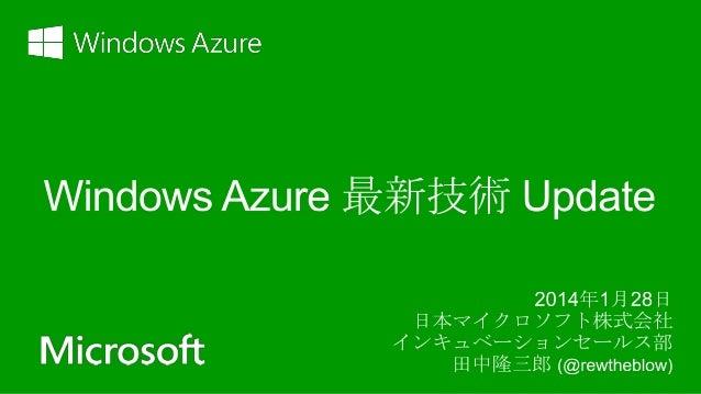 本セッションの目標 • クラウドコンピューティングのイメージを持つ (※イメージをまだ持っていない方)  • Windows Azure のサービス概要を理解する  • Windows Azure の最新状況を理解する