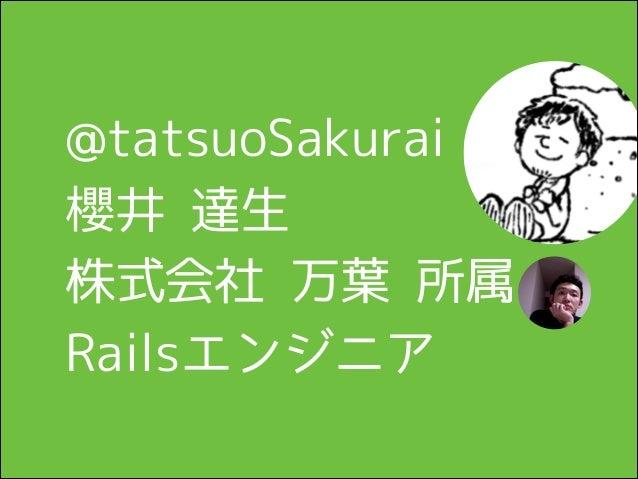 20140131 万葉帰社日発表 チーム積み重ね 公開版 Slide 2