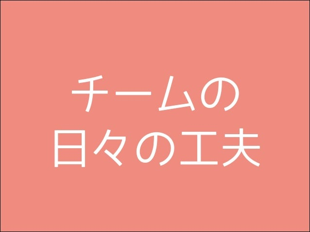 20140131 万葉帰社日発表 チーム積み重ね 公開版 Slide 3