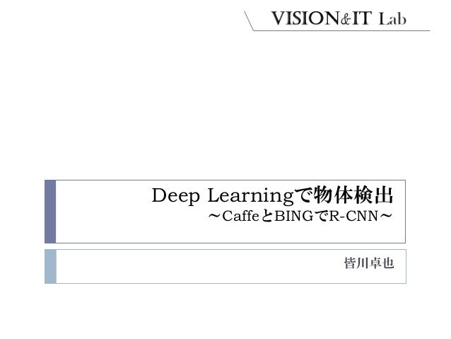 Deep Learningで物体検出 ~CaffeとBINGでR-CNN~ 皆川卓也