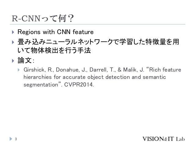 20140131 R-CNN Slide 3