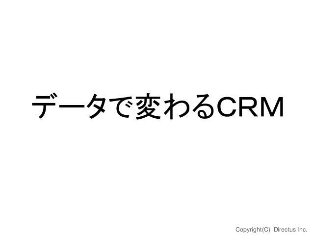 データで変わるCRM  Copyright(C) Directus Inc.