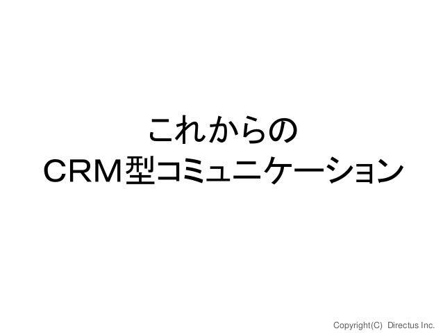 これからの CRM型コミュニケーション  Copyright(C) Directus Inc.
