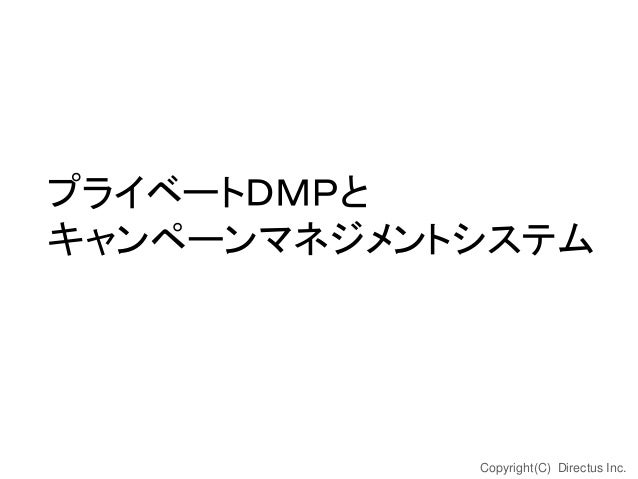 プライベートDMPと キャンペーンマネジメントシステム  Copyright(C) Directus Inc.