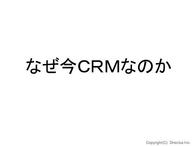 なぜ今CRMなのか  Copyright(C) Directus Inc.