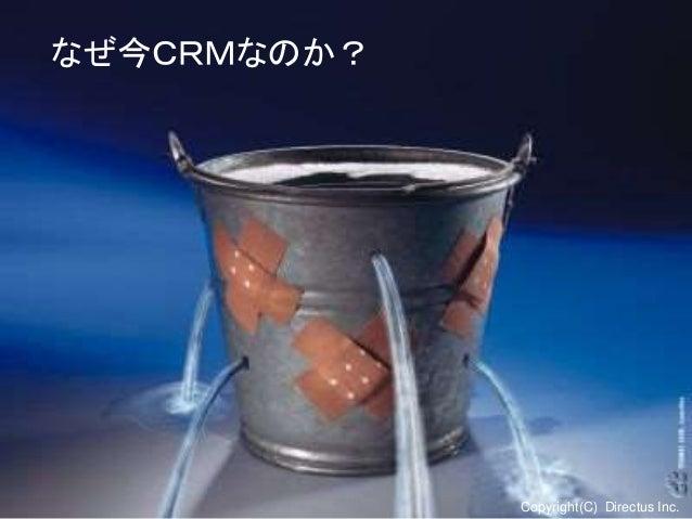 なぜ今CRMなのか?  Copyright(C) Directus Inc.