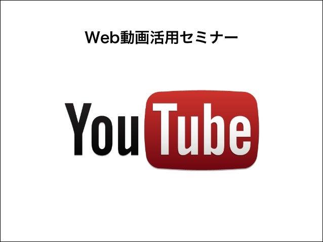Web動画活用セミナー