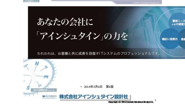 1  • 2014年3月6日第4版  Copyright (C) 1995 Einstein Database Design Co.