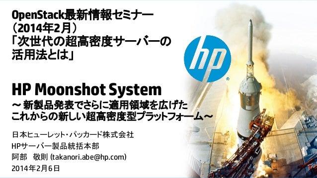 OpenStack最新情報セミナー (2014年2月) 「次世代の超高密度サーバーの 活用法とは」  HP Moonshot System ~ 新製品発表でさらに適用領域を広げた これからの新しい超高密度型プラットフォーム~ 日本ヒューレット・...