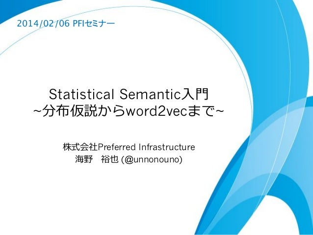 2014/02/06 PFI  Statistical Semantic ~ word2vec Preferred Infrastructure (@unnonouno)  ~