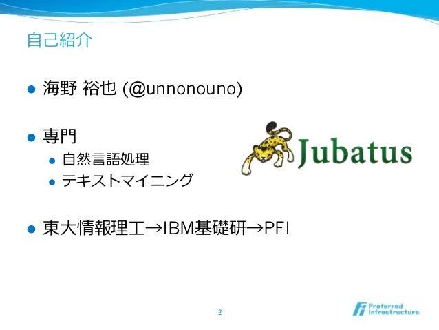 Statistical Semantic入門 ~分布仮説からword2vecまで~ Slide 2