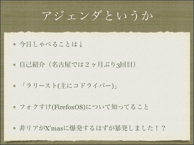 20140209 fxos名古屋 Slide 2