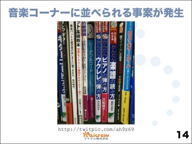 音楽コーナーに並べられる事案が発生  http://twitpic.com/ah9z69  14
