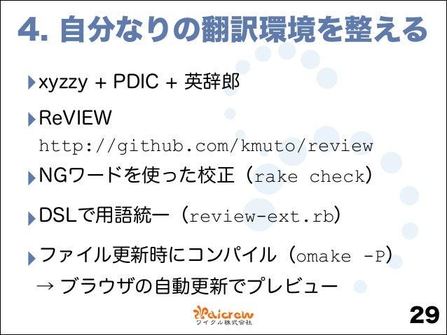 4. 自分なりの翻訳環境を整える ‣xyzzy + PDIC + 英辞郎 ‣ReVIEW  http://github.com/kmuto/review  ‣NGワードを使った校正(rake check) ‣DSLで用語統一(review-e...
