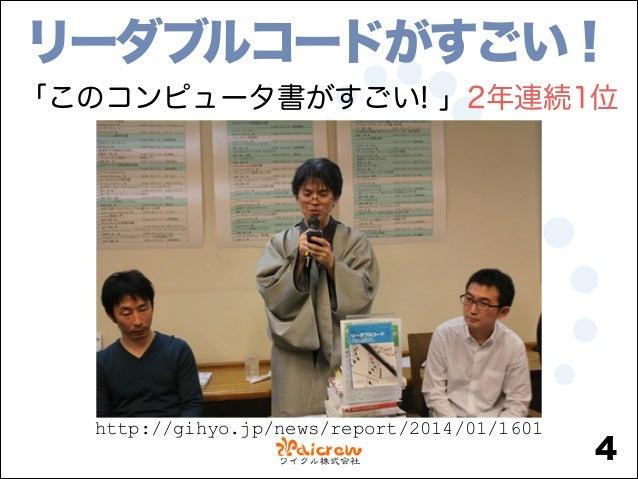 リーダブルコードがすごい! 「このコンピュータ書がすごい! 」2年連続1位  http://gihyo.jp/news/report/2014/01/1601  4