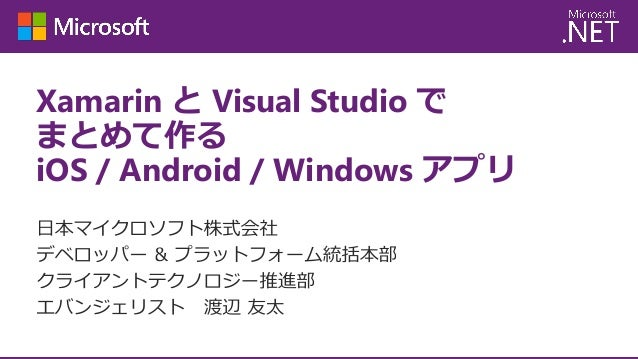 Xamarin と Visual Studio で まとめて作る iOS / Android / Windows アプリ