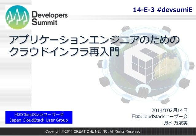 14-‐‑‒E-‐‑‒3 #devsumiE  アプリケーションエンジニアのための クラウドインフラ再⼊入⾨門  ⽇日本CloudStackユーザー会 Japan CloudStack User Group  2014年年02⽉月14⽇...
