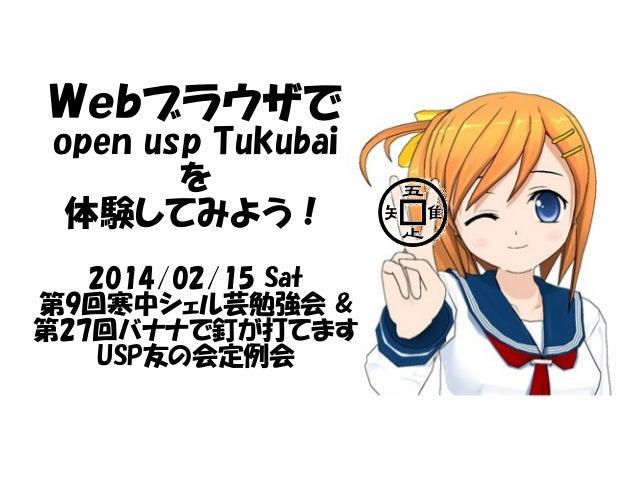 Webブラウザで open usp Tukubai を 体験してみよう! 2014/02/15 Sat 第9回寒中シェル芸勉強会 & 第27回バナナで釘が打てます USP友の会定例会