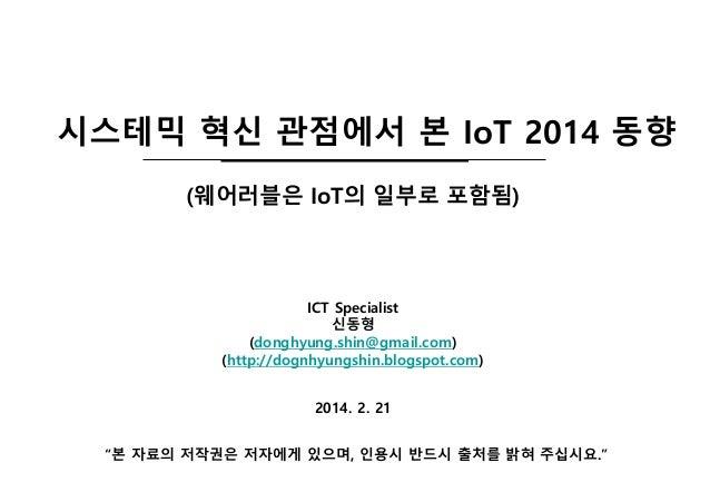 시스테믹 혁신 관점에서 본 IoT 2014 동향 (웨어러블은 IoT의 일부로 포함됨)  ICT Specialist 신동형 (donghyung.shin@gmail.com) (http://dognhyungshin.blogs...