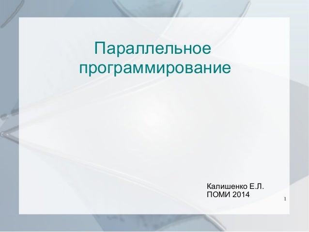 Параллельное программирование  Калишенко Е.Л. ПОМИ 2014  1