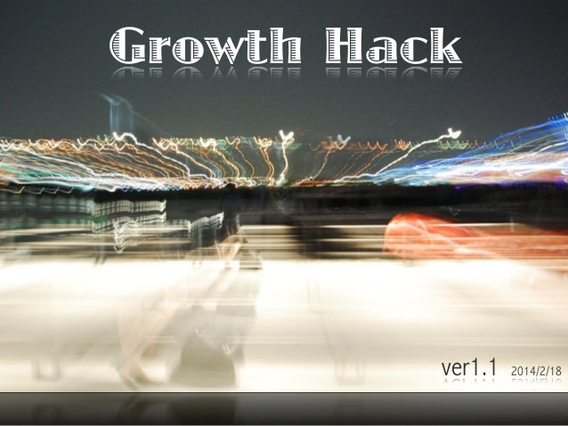 Growth Hack  ver1.1  2014/2/18