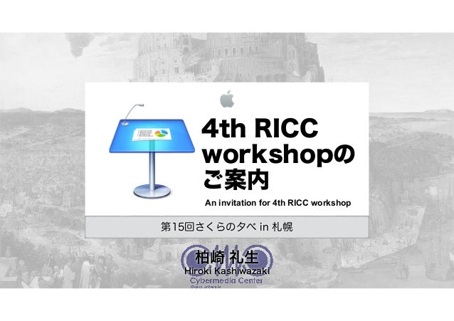 4th RICC workshopの ご案内 An invitation for 4th RICC workshop  第15回さくらの夕べ in 札幌  柏崎 礼生 Hiroki Kashiwazaki