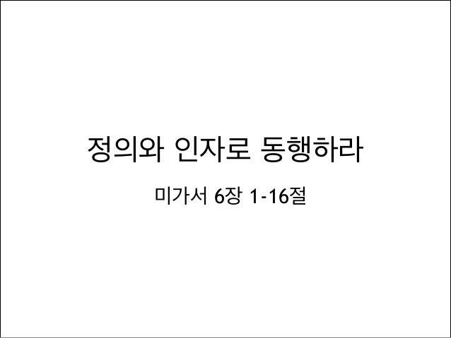 정의와 인자로 동행하라 미가서 6장 1-16절