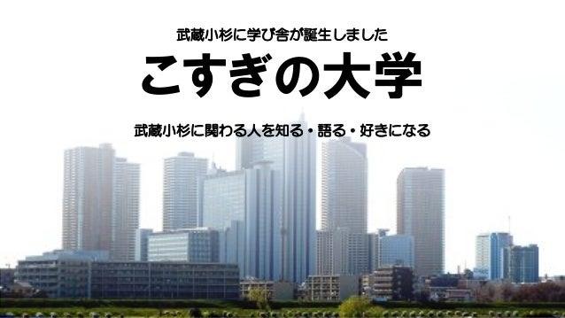 KOSUGI no UNIV.  KOSUGI no UNIVERSITY 2014