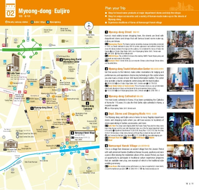 SEOUL Official Tourist Guide Book 2014