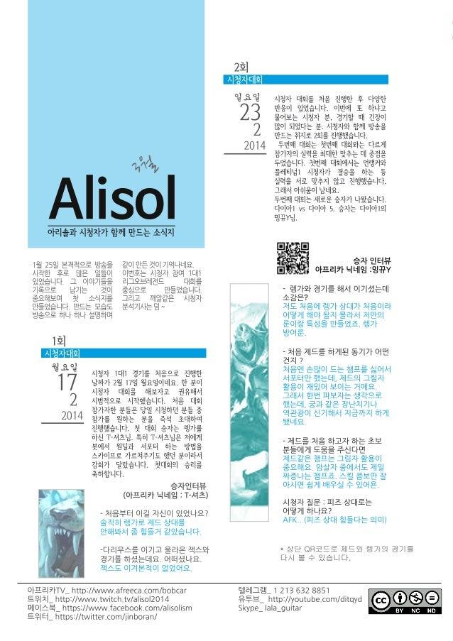 아리솔 방송 소식지 2014년 03월호
