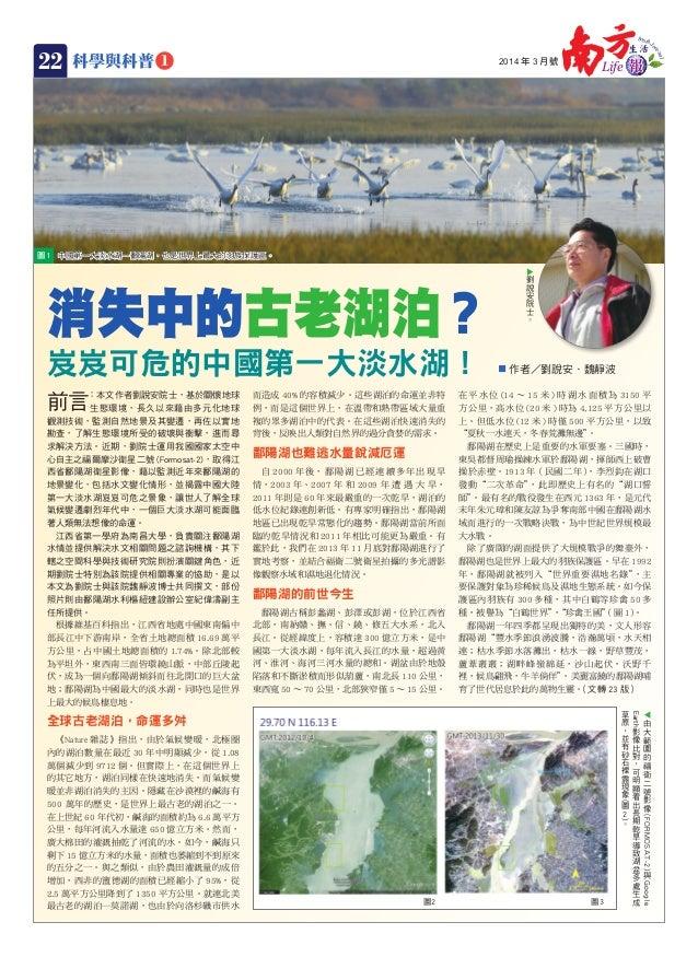 科學與科普 1 消失中的古老湖泊? 岌岌可危的中國第一大淡水湖! 前言 :本文作者劉說安院士,基於關懷地球 生態環境,長久以來藉由多元化地球 觀測技術,監測自然地景及其變遷,再佐以實地 勘查,了解生態環境所受的破壞與衝擊,進而尋 求解決方法。近...